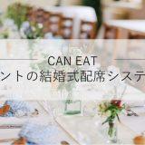 CAN EAT、マイプリントの結婚式配席システムと連携し、ゲストのアレルギー情報を自動転記する機能をリリース