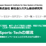 新社会システム総合研究所、スポーツ産業のDXについてセミナー開催