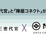 コネクター・ジャパンとキャディッシュ開発の「三密代官」、クラウド型システム「陣屋コネクト」と連携開始