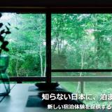 百戦錬磨、全国各地のユニークな宿を集めた宿泊予約サイト「STAY JAPAN」のメッセージ機能を強化