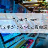 クリプトゲームス、NFT事業を手がける4社を引受先とする第三者割当増資の資金調達を実施