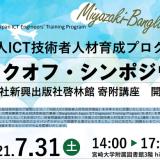 BJIT、「外国人ICT技術者人材育成プログラム(B-JET)」と開講記念シンポジウムの開催を発表