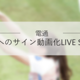 電通、感動の瞬間をファンと共有しエンゲージメントを高めるデジタルサービス「LIVE Sign.(ライブサイン)」を開発