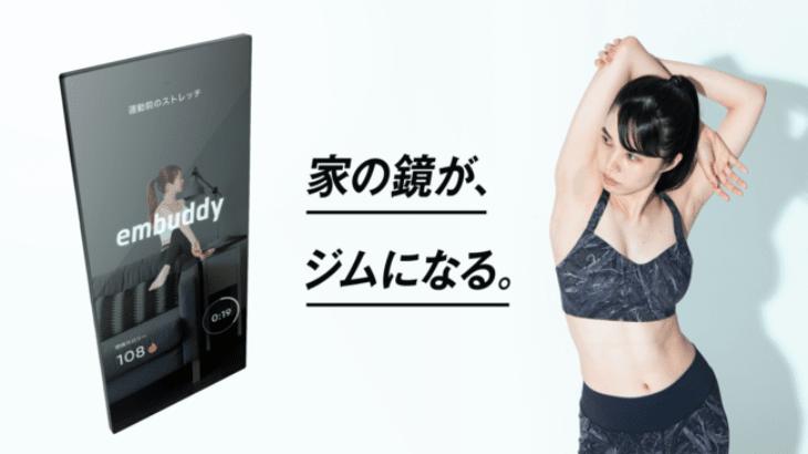 newn(ニューン)、家の鏡がジムになる次世代のミラー型デバイス「embuddy(エンバディ)」発売