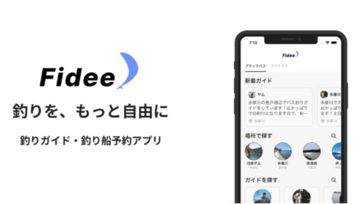Fidee(フィディー)、日本初の釣りガイド・釣り船の予約アプリ「Fidee」を提供開始