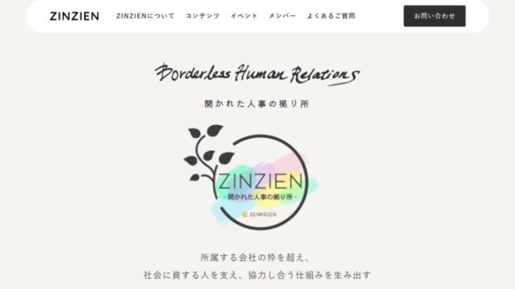 ZENKIGEN(ゼンキゲン)、オンライン人事コミュニティ「ZINZIEN(ジンジエン)」の公式サイトをオープン