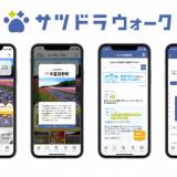 Mediplat(メディプラット)、歩数記録アプリ「サツドラウォーク」が累計10万ダウンロードを達成