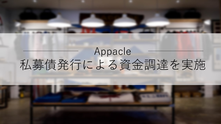 Appacle(アパクル)、愛知銀行より私募債発行による資金調達を実施
