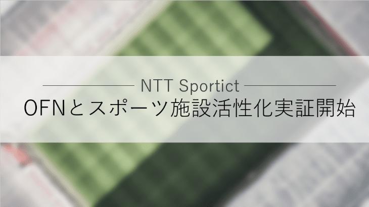 NTTSportict(エヌティーティースポルティクト)、OFAとスポーツ施設活性化の実証開始