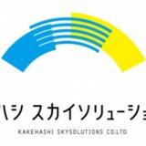 カケハシスカイソリューションズ、ワンキャリアと採用DXを実現する「ONECAREER CLOUD」の販売代理店契約を締結