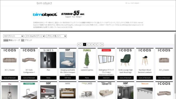 BIMobject Japan(ビーアイエムオブジェクトジャパン)とSTUDIO55(スタジオゴーゴー)、協業で建材・設備・家具のデジタルコンテンツ開発