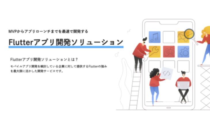 anyenv(エニーエンヴ)、新規事業特化型 Flutter(フラッター)アプリ開発ソリューションをリリース