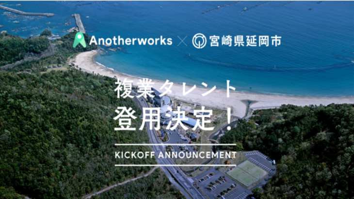 アナザーワークス、宮崎県延岡市のデジタル化推進をサポートするDX推進アドバイザーの追加公募を開始