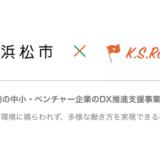 K.S.ロジャース、浜松市主催の中小・ベンチャー企業のDX推進支援事業をスタート