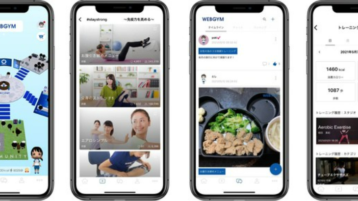 東急スポーツオアシス、トレーニングアプリ「WEBGYM(ウェブジム)」に新機能を追加し、リニューアル