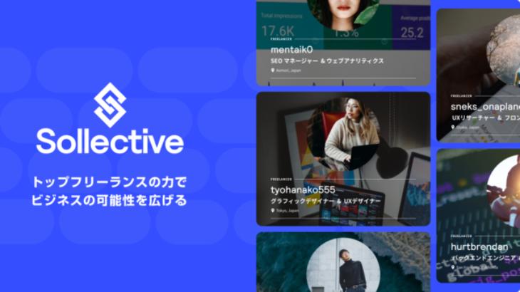 Sollective(ソレクティブ)、シードラウンドで6100万円の資金調達を実施