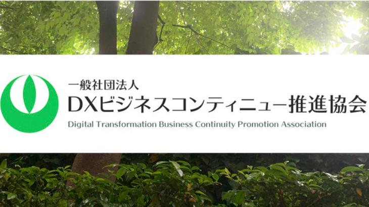 DXビジネスコンティニュー推進協会が発足、記念オンラインセミナー開催