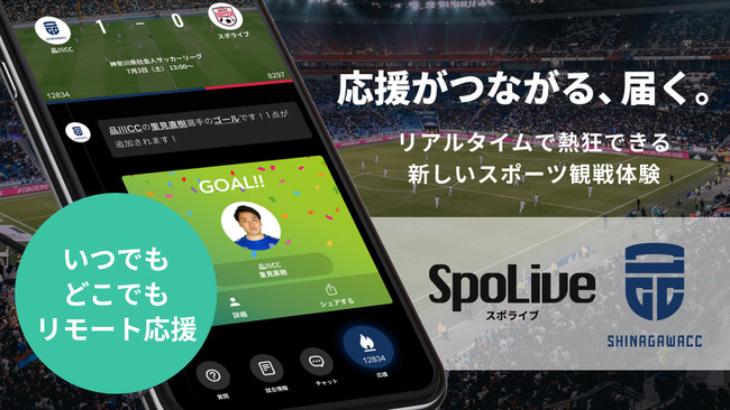 スポライブインタラクティブ、社会人サッカーリーグ1部所属「品川カルチャークラブ」の試合において、スポーツ観戦アプリ「SpoLive」の導入を開始