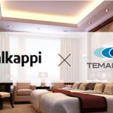 アクティバリューズ開発の顧客対応AIソリューション「talkappi(トーピッカ)」、予約管理システム「TEMAIRAZU」とシステム連携開始