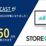 「STORECAST(ストアキャスト)」、経済産業省「IT導入補助金2021」の対象に採択