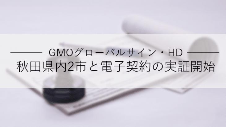 GMOグローバルサイン・HD、秋田市と由利本荘市と電子契約の実証実験を開始