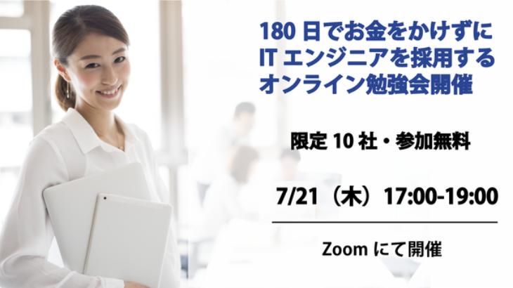デジタル・クレスト、採用DXについてのオンライン勉強会を開催