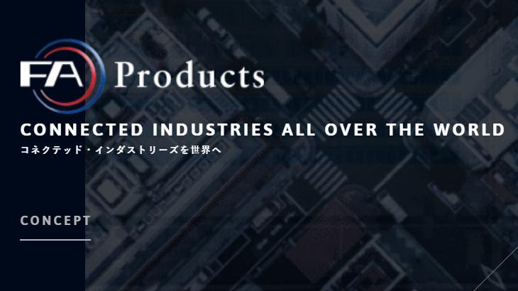 FAプロダクツ、製造業における中小企業のデジタル化を支援、「IT導入補助金2021」の支援事業者に採択