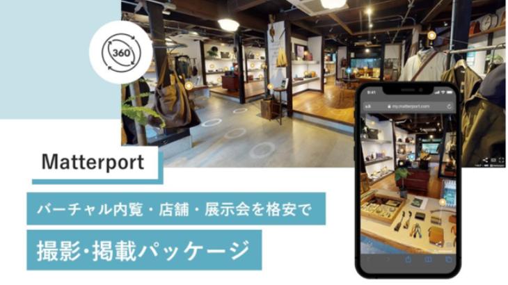 ブランディングテクノロジー、店舗や内覧・展示会をバーチャルで再現する「マターポート撮影パッケージ」をリリース