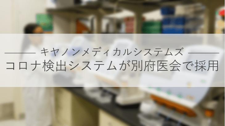キヤノンメディカルシステムズ、別府市医師会でコロナ検査システムが採用
