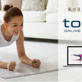 ティップネス、東京ドームスポーツと提携しオンラインフィットネス「トルチャ」のサービスを8月1日より提供