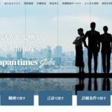 ワークポート、グローバル人材・ハイクラス人材に特化した求人検索サイト「The Japan Times Jobs(ジャパンタイムズジョブズ)」をオープン