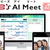 B's STYLE、リモート面会システム「B's AI Meet」をより簡易的で利便性の高いUIにリニューアル