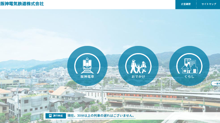 阪急電鉄、非接触型のAI案内端末によるAI案内サービスの実証実験を実施