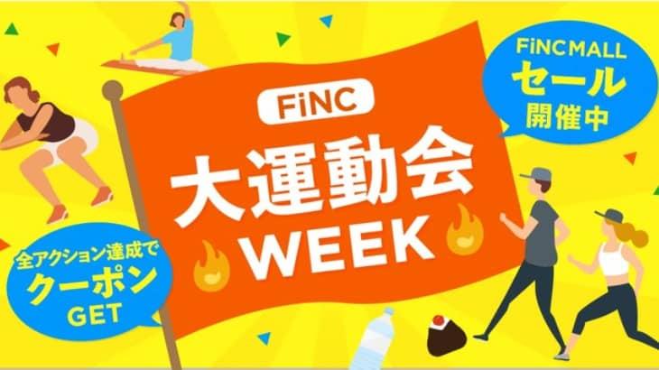 予防ヘルスケア×AIのFiNC Technologies(フィンクテクノロジーズ)、「FiNC大運動会WEEK」を開催中
