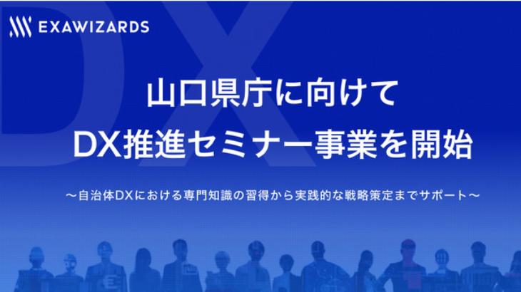 エクサウィザーズ、山口県庁に向けてDX推進セミナー事業を開始