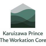 西武プロパティーズ、軽井沢における新たなワーケーションコンテンツ 「Karuizawa Prince The Workation Core」を開業