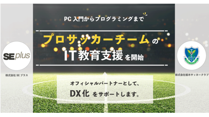 SEプラス(エスイープラス)、栃木SCとプロサッカーチームのIT教育支援のためのオフィシャルパートナー契約を締結