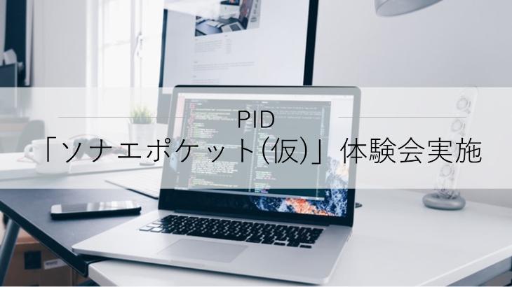 PID、多言語災害対応コミュニケーションツール「ソナエポケット(仮)」の展示・体験会を実施