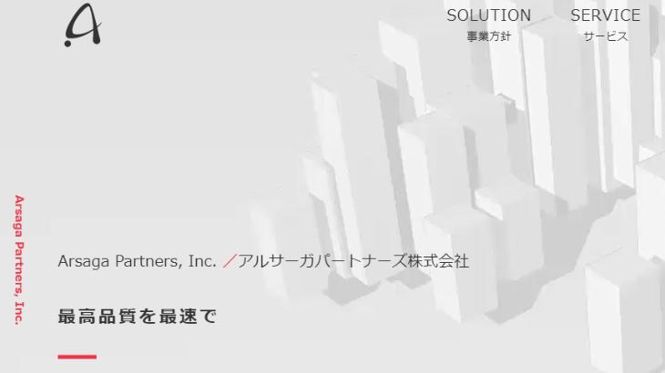 アルサーガパートナーズ、オンラインストア「sumune for LIVIO」に対しIT戦略コンサルティング・システム開発を提供