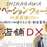 キャンパスクリエイト、「SHINAGAWAイノベーションフォーラムin五反田バレーニューノーマル時代に加速する小売・飲食業界のDX戦略 店舗DX」開催