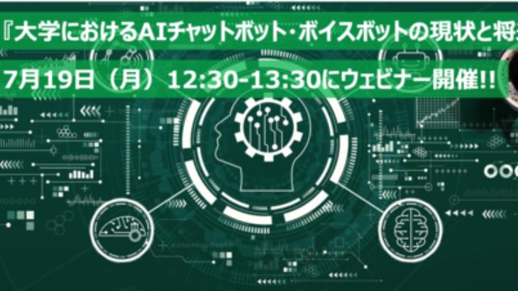 キャリアボットとAI Shift(エーアイシフト)、「大学におけるAIチャットボット・ボイスボットの現状と将来展望」についてのウェビナーを共同開催
