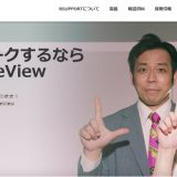 RSUPPORT(アールサポート)のリモートアクセス「RemoteView」が「NEC Chromebook for テレワーク」に採用決定