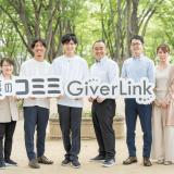 GiverLink(ギバーリンク)、1億円の資金調達を実施