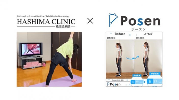 Posen(ポーズン)、診療所と共同でオンライン診療・トレーニングサービスを開始