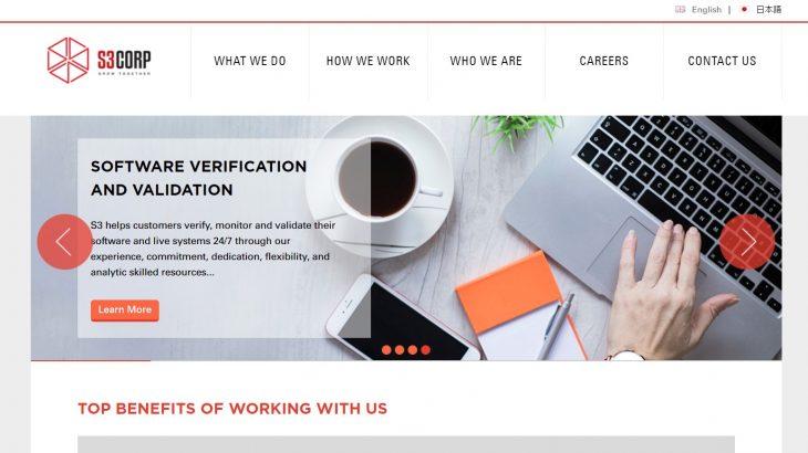 ベトナムのオフショア開発企業|S3 CORPORATION(エススリーコーポレーション)【ソフトウェア開発】