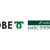 SMBCクラウドサイン、神戸市の電子契約サービス導入に向けた実証実験を開始