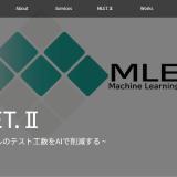 アミフィアブル、基幹システム向けテスト工数削減アプリ「MLET.II」の促進のため1億円の資金調達を実施