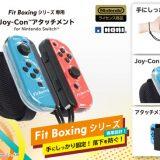 イマジニア、「Fit Boxing(フィットボクシング) 2 -リズム&エクササイズ-」専用のJoy-Con(ジョイコン)アタッチメント発売&追加BGMを配信
