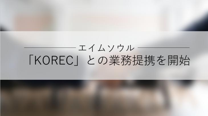 エイムソウル、韓国人材に特化した採用プラットフォーム「KOREC(コレック)」との業務提携を開始