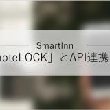 SmartInn(スマートイン)、「RemoteLOCK(リモートロック)」とAPI連携を開始